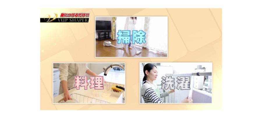 Vアップシェイパーは掃除、料理、洗濯中でも使える