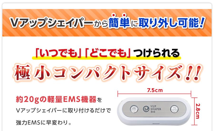 EMS機器は極小コンパクトサイズ