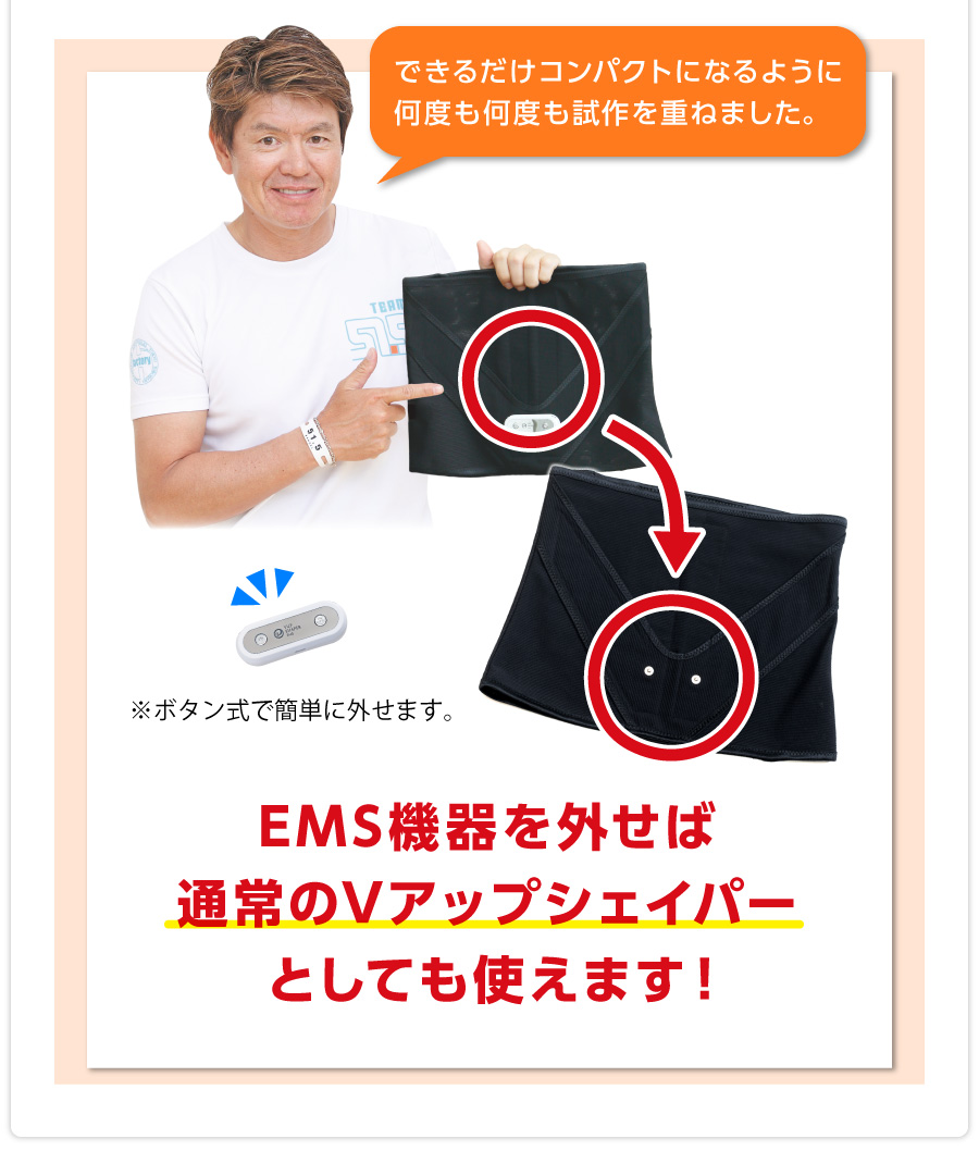 EMS機器を外せば通常のVアップシェイパーとしても使用可能