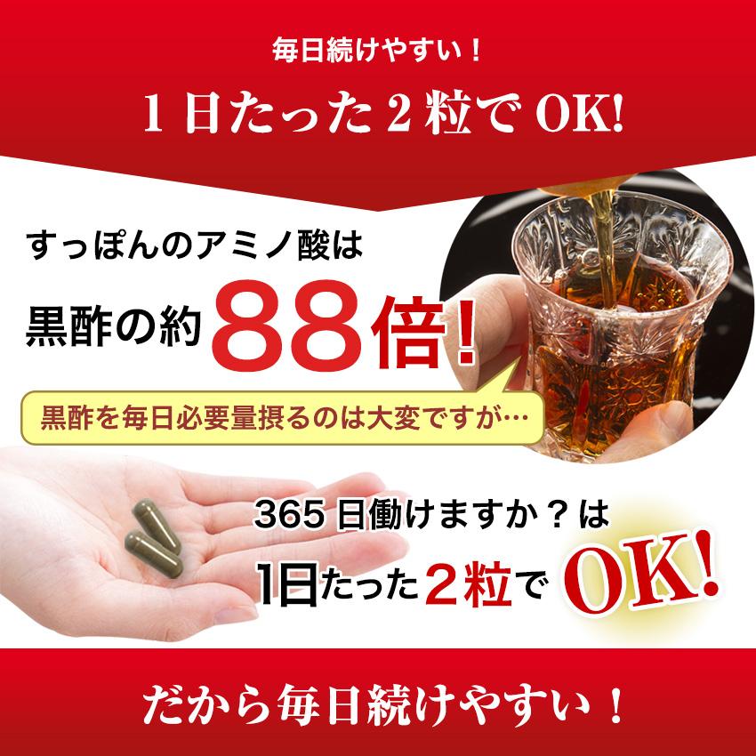 スッポン すっぽん サプリメント  アミノ酸 コラーゲン 黒酢